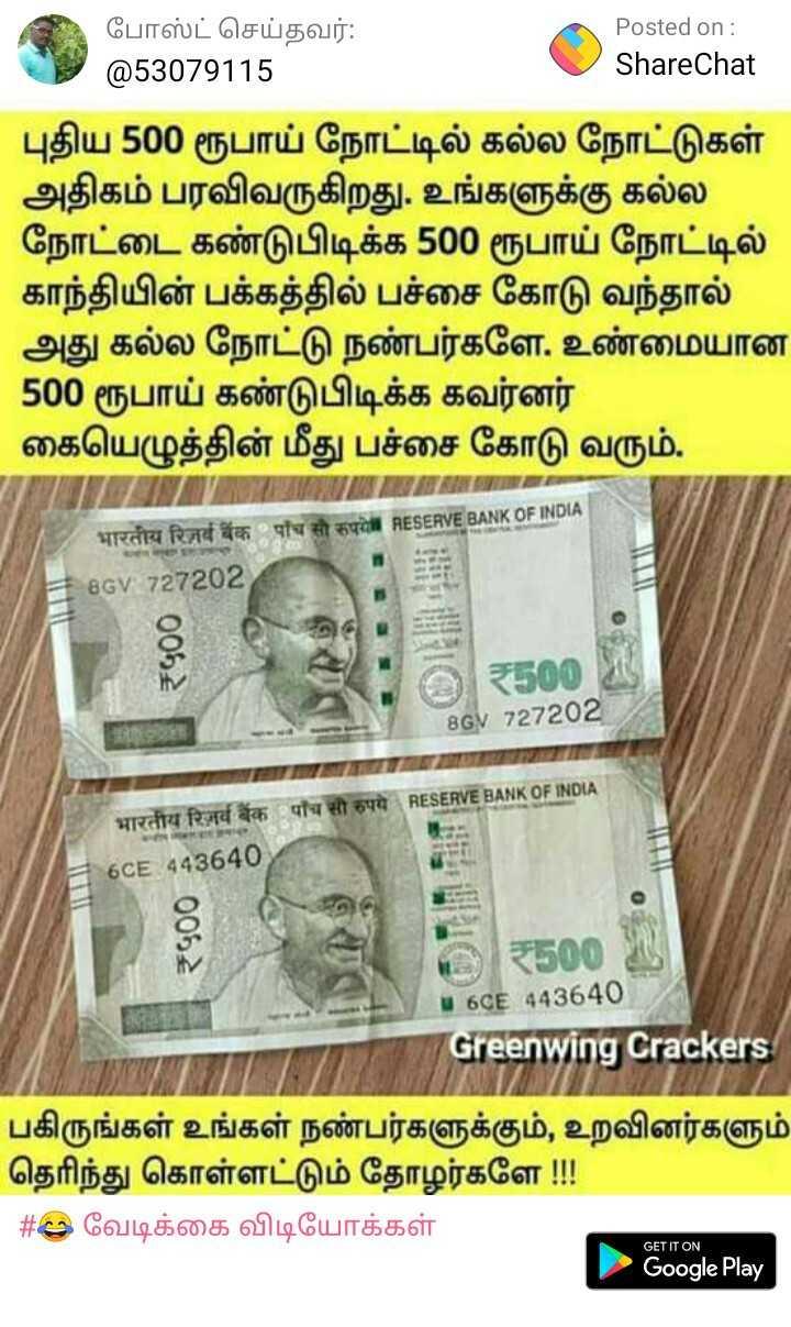 😅 தமிழ் மீம்ஸ் - போஸ்ட் செய்தவர் : @ 53079115 Posted on : ShareChat புதிய 500 ரூபாய் நோட்டில் கல்ல நோட்டுகள் அதிகம் பரவிவருகிறது . உங்களுக்கு கல்ல நோட்டை கண்டுபிடிக்க 500 ரூபாய் நோட்டில் காந்தியின் பக்கத்தில் பச்சை கோடு வந்தால் அது கல்ல நோட்டு நண்பர்களே . உண்மையான 500 ரூபாய் கண்டுபிடிக்க கவர்னர் கையெழுத்தின் மீது பச்சை கோடு வரும் . MICR RH ( க 2 ஏts 2 ரன் RESERVE BANK OF INDIA - 8GV 727202 ) ५00 500 3GV 727202 ( ta 4 5 RESERVE BANK OF INDIA HTraru Pid க - 6CE 443640 ) 8 | RE , - 6CE 143640 Greenwing Crackers / / / / / / பகிருங்கள் உங்கள் நண்பர்களுக்கும் , உறவினர்களும் தெரிந்து கொள்ளட்டும் தோழர்களே ! | # டி வேடிக்கை விடியோக்கள் Google Play GET IT ON - ShareChat