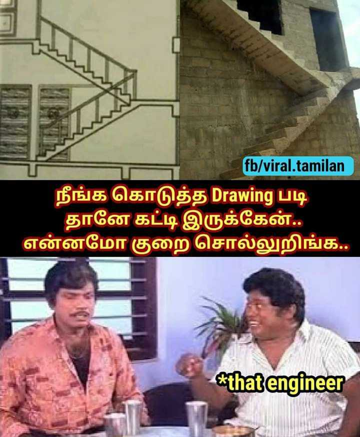 Super Funny Tamil Trolls, Memes, Images | தமிழ் மீம்ஸ்