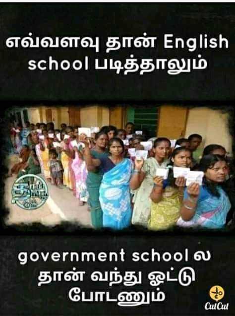 😅 தமிழ் மீம்ஸ் - ' எவ்வ ளவு தான் English school படித்தாலும் government school ல தான் வந்து ஓட்டு போடணும் Cui Cut - ShareChat