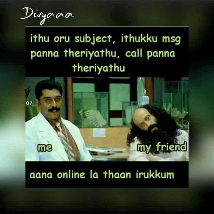 😅 தமிழ் மீம்ஸ் - Divyana ithu oru subject , ithukku msg panna theriyathu , call panna theriyathu me my friend aana online la thaan irukkum - ShareChat