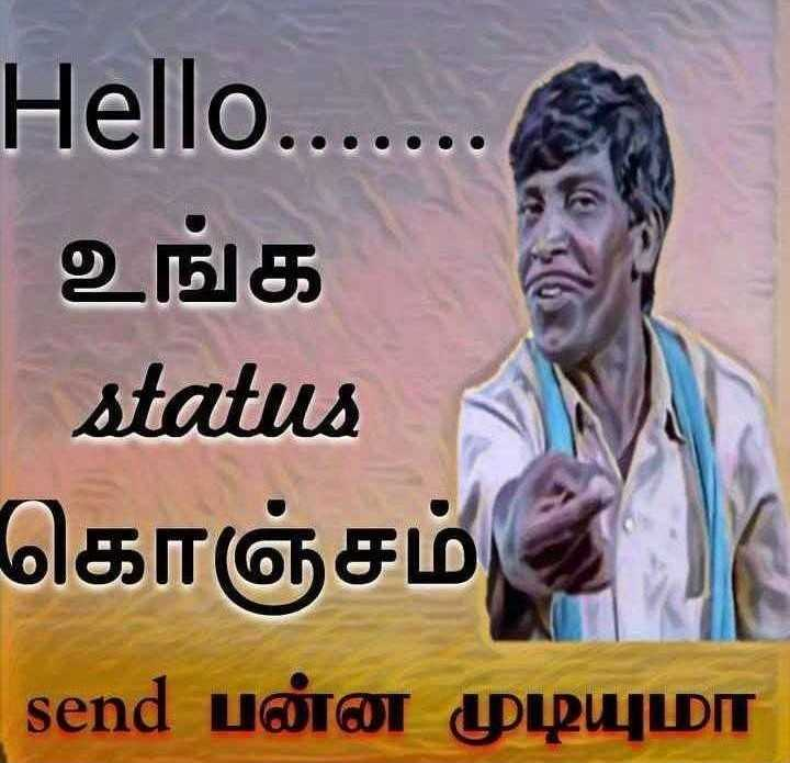 😅 தமிழ் மீம்ஸ் - Hello . . . உங்க status N கொஞ்சம் send பன்ன முடியுமா - ShareChat
