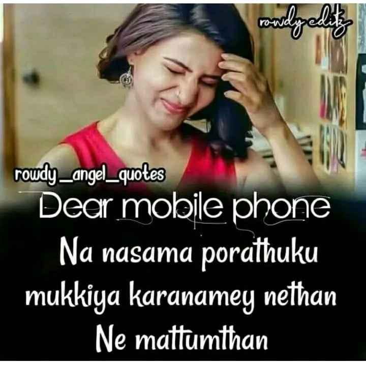 😅 தமிழ் மீம்ஸ் - rowane rowdy _ angel _ quotes Dear mobile phone Na nasama porathuku mukkiya karanamey nethan Ne mattumthan - ShareChat