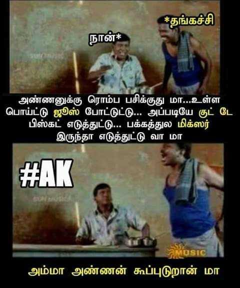 Super Funny Tamil Trolls, Memes, Images | தமிழ் மீம்ஸ் ...