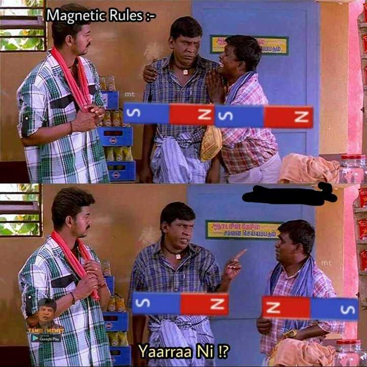 😅 தமிழ் மீம்ஸ் - Magnetic Rules : OR TIL Zu HILIPS SONT due Yaarraa Ni ! ? - ShareChat