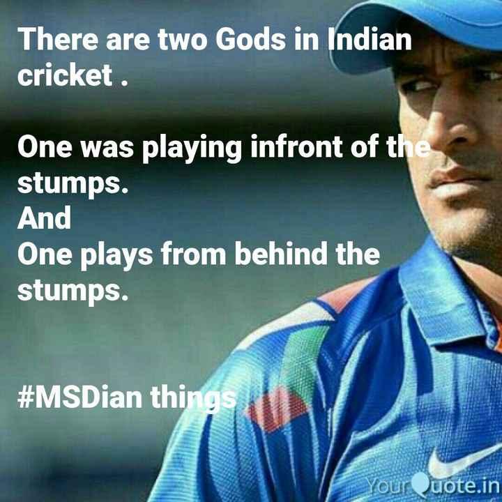 🧑  தல தோனி - There are two Gods in Indian cricket . One was playing infront of the stumps . And One plays from behind the stumps . # MSDian things Youruote . in - ShareChat