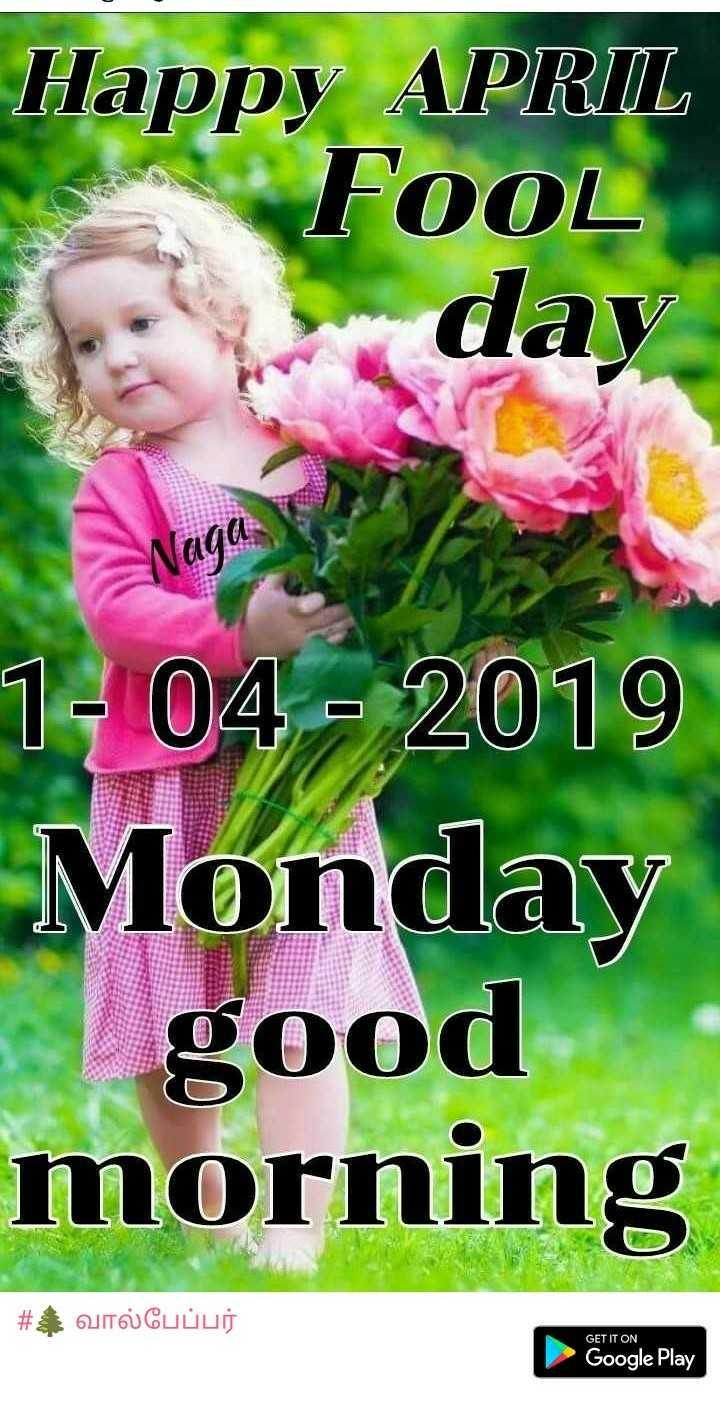 🧑  தல தோனி - Happy APRIL FOOL 1 - 04 - 2019 Monday good morning # UoCuúui GET IT ON Google Play - ShareChat