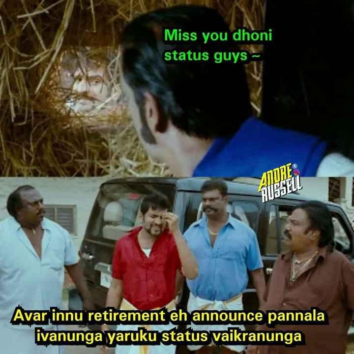 🧑  தல தோனி - Miss you dhoni status guys Avar innu retirement en announce pannala ivanunga yaruku status vaikranunga - ShareChat