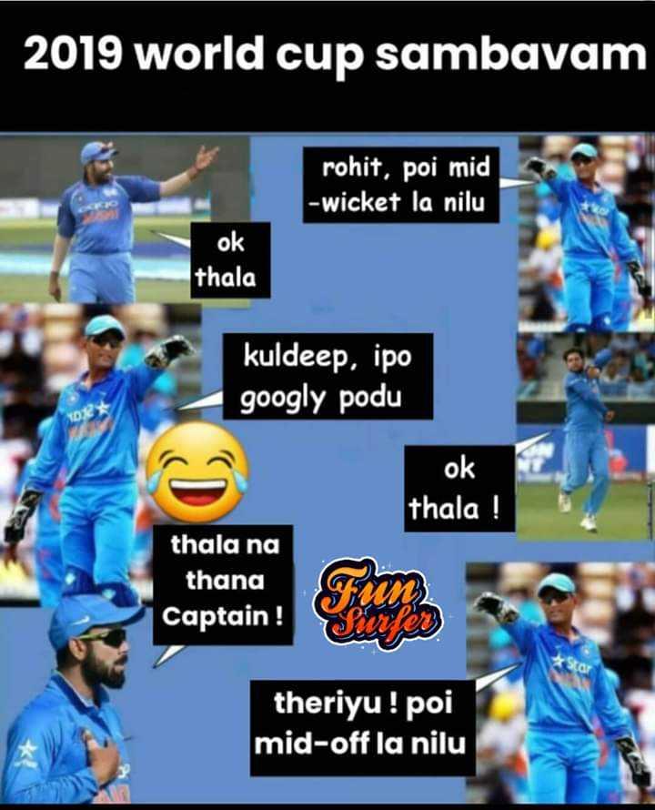 🧑  தல தோனி - 2019 world cup sambavam rohit , poi mid - wicket la nilu ok thala kuldeep , ipo googly podu ok thala ! thala na thana Captain ! thana Siviles theriyu ! poi mid - off la nilu - ShareChat