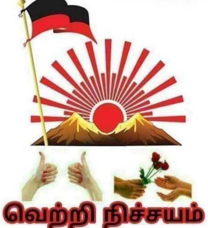 🧑 தி.மு.க - வெற்றி நிச்சயம் - ShareChat