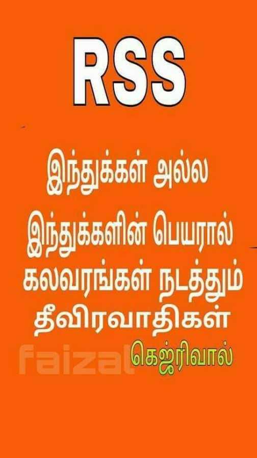 🤔தெரிந்து கொள்வோம் - RSS இந்துக்கள் அல்ல இந்துக்களின் பெயரால் கலவரங்கள் நடத்தும் தீவிரவாதிகள் Faiza கெஜ்ரிவால் - ShareChat