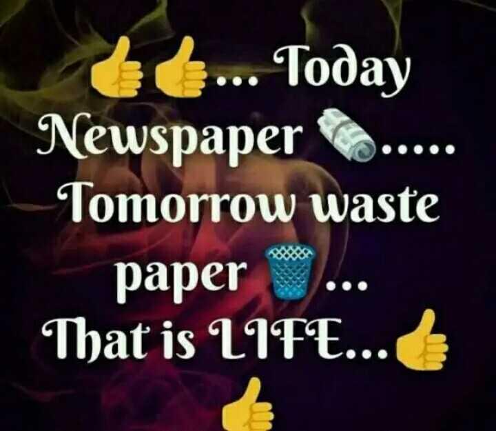 🤔தெரிந்து கொள்வோம் - 61 . . . Today Newspaper Tomorrow waste paper . . . That is LIFE . . . - ShareChat