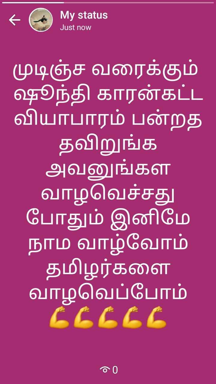 தேர்தல் முடிவுகள் -   < ( 4 ) My status My status Just now ' முடிஞ்ச வரைக்கும் ஷந்தி காரன்கட்ட வியாபாரம் பன்றத தவிறுங்க அவனுங்கள் ' வாழவெச்சது போதும் இனிமே நாம் வாழ்வோம் தமிழர்களை வாழவெப்போம் CELEC 0 0 - ShareChat