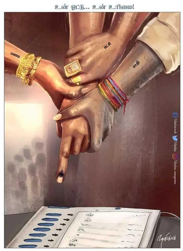 தேர்தல் 2019 - உன் ஓட்டு . . . உன் உரிமை ! கட்சி பணம் சாதி F / Vistunweb y Vikatan Mikslun _ emagazine Lyubordi - ShareChat