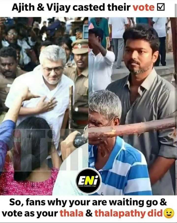 தேர்தல் 2019 - Ajith & Vijay casted their vote ENI So , fans why your are waiting go & vote as your thala & thalapathy dides - ShareChat