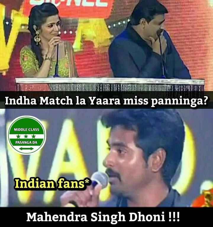 தோனி இல்லாமல் தோற்ற இந்திய அணி - Indha Match la Yaara mis MIDDLE CLASS * PASANGA DA Indian fans Mahendra Singh Dhoni ! ! ! - ShareChat