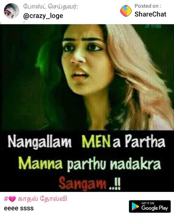 👰நடிகைகள் - போஸ்ட் செய்தவர் : @ crazy _ loge Posted on : ShareChat Nangallam MEN a Partha Manna parthu nadakra Sangam . . . ! ! # ® sgou Coun eeee ssss GET IT ON Google Play - ShareChat