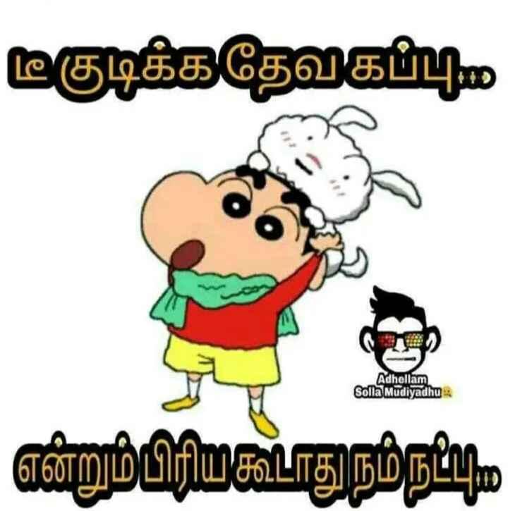 நண்பர்கள்..💕 - டீகுடிக்கதேவகப்புற Adhellam Solla Mudiyadhu என்றும் பிரியகூடாது நம்நட்புற - ShareChat