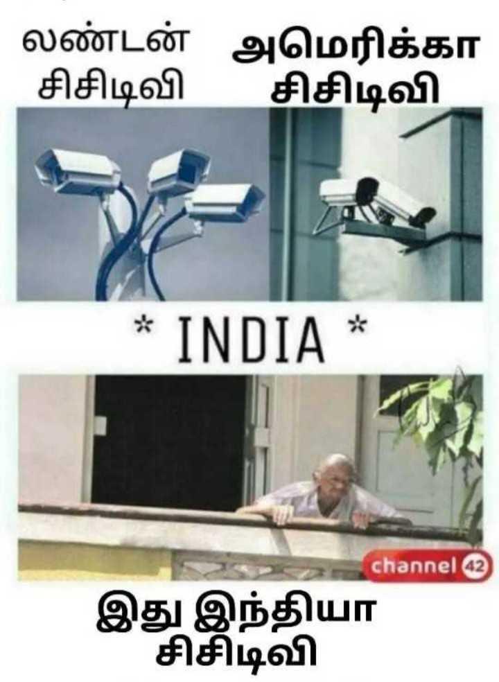 நம்ம ஊரு சி சி டி வி - லண்டன் அமெரிக்கா சிசிடிவி சிசிடிவி * INDIA * channel 42 ) இது இந்தியா சிசிடிவி - ShareChat