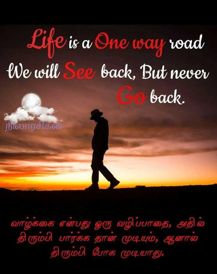 👫 நம் வாழ்கை - Life is a One way rad | We will See back , But never | back . நிலாரசிகன் வாழ்க்கை என்பது ஒரு வழி ப்பாதை , அதில திரும்பி பார்க்க தான் முடியும் , ஆனால் திரும்பி போக முடியாது . - ShareChat