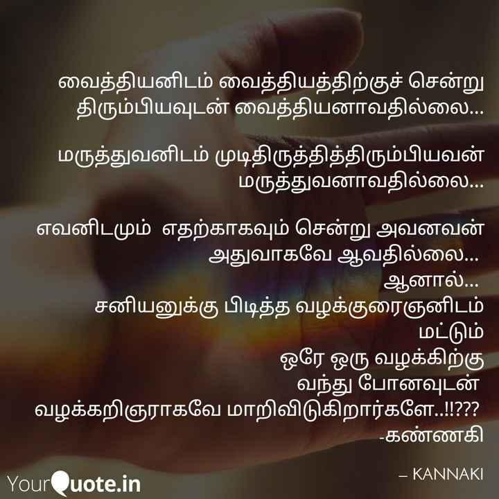 நிதர்சனம் - ShareChat