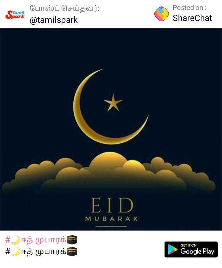 ☾பக்ரீத் - Tamள போஸ்ட் செய்தவர் : @ tamilspark Posted on : ShareChat park EID MUBARAK # ஈத் முபாரக் # ஈத் முபாரக் GET IT ON Google Play - ShareChat