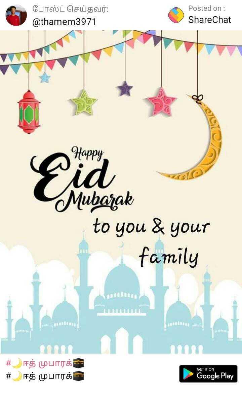 ☾பக்ரீத் - போஸ்ட் செய்தவர் : @ thamem3971 Posted on : ShareChat o Happy id Mubajak to you & your family # FS LUT # FS Luis GET IT ON Google Play - ShareChat