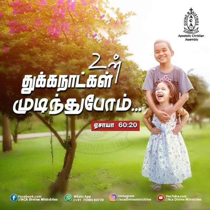 🙏பிரார்த்தனை - # ENIN \ ISTRIES Apostolic Christian Assembly 2 : துக்கநாட்கள் முடிந்துபோம் . . . ஏசாயா 60 : 20 Facebook . com IIACA Divine Ministries o Whats App 9 ) பட91 75980 80739 O Instagram / acadivineministries YouTube . com / / Aca Divine Ministries - ShareChat