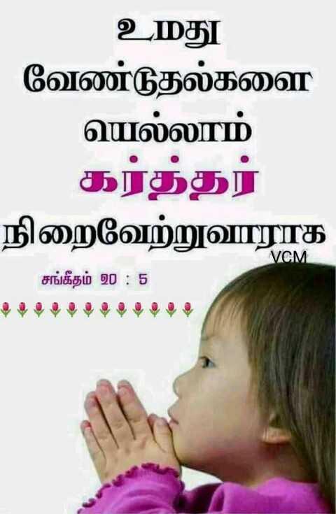 🙏பிரார்த்தனை - உமது வேண்டுதல்களை யெல்லாம் கர்த்த ர் நிறைவேற்றுவாராக VCM சங்கீதம் 20 : 5 - ShareChat