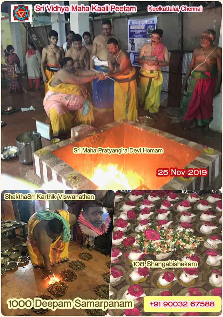 🙏பிரார்த்தனை - Sri Vidhya Maha Kaali Peetam Keelkattalat , Chennai Sri Maha Pratyangira Devi Homam 25 Nov 2019 Shaktha Sri Karthik Viswanathan 108 Shangabishekam 1000 Deepam Samarpanam + 91 90032 67588 - ShareChat