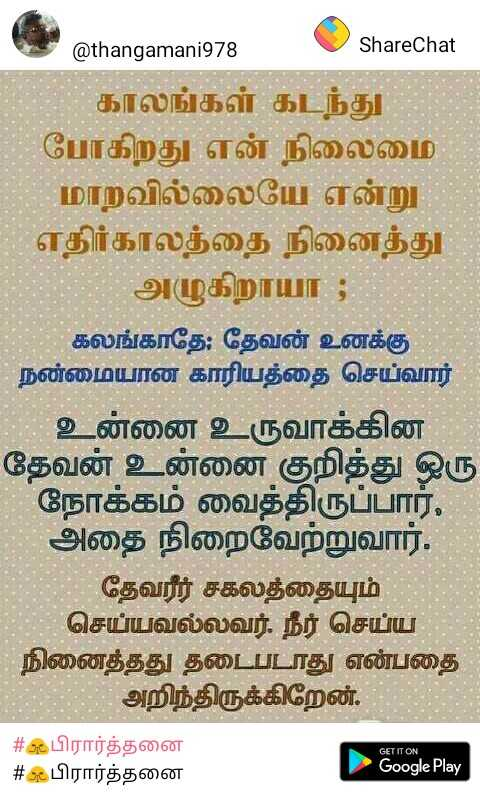 Trending Content in tamil - ஷேர்சாட் - Funny, Romantic