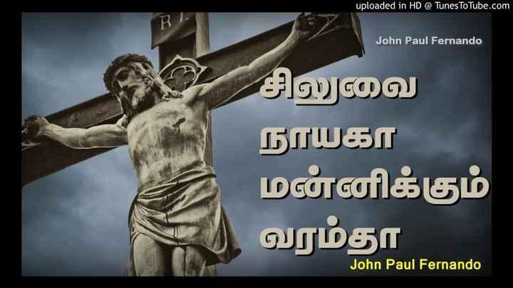 🙏பிரார்த்தனை - uploaded in HD @ TunesToTube . com - - - John Paul Fernando சிலுவை நாயகா மன்னிக்கும் வரம்தா John Paul Fernando - ShareChat