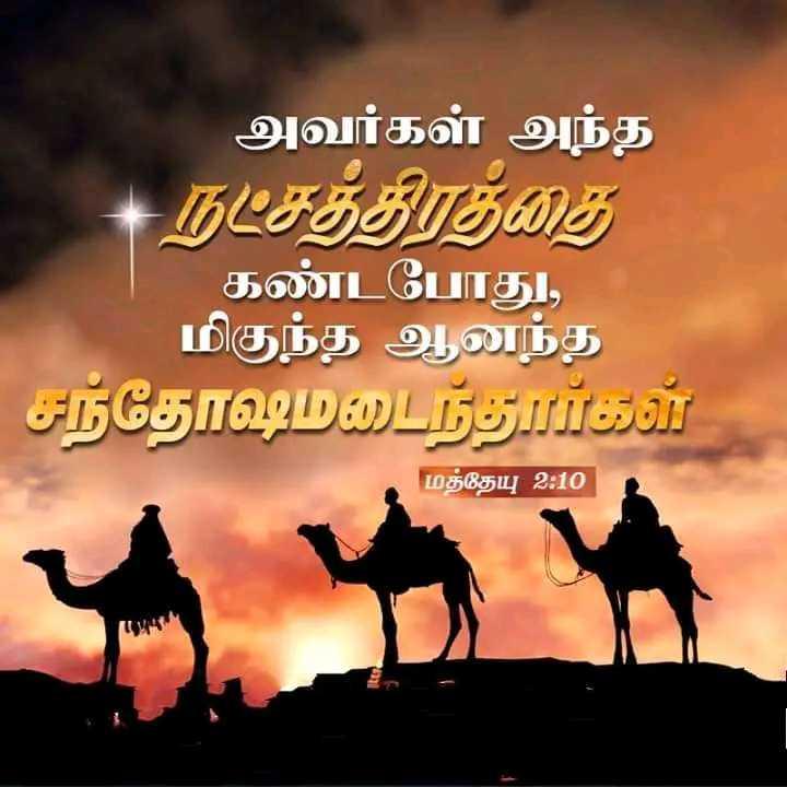 🙏பிரார்த்தனை - அவர்கள் அந்த நட்சத்திரத்தை கண்டபோது , மிகுந்த ஆனந்த சந்தோஷமடைந்தார்கள் மத்தேயு 2 : 10 - ShareChat