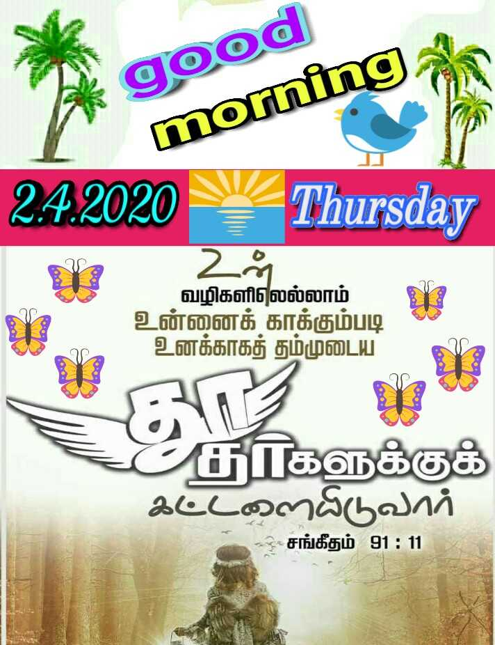 🙏பிரார்த்தனை - * good morning 2 . 4 . 2020 20020 Thursday உன் 2 வழிகளிலெல்லாம் உன்னைக் காக்கும்படி உனக்காகத் தம்முடைய பதர்களுக்குக் கட்டளையிடுவார் சங்கீதம் 91 : 11 - ShareChat