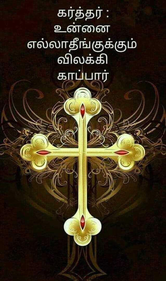 🙏பிரார்த்தனை - கர்த்த ர் : உன்னை ' எல்லாதீங்குக்கும் விலக்கி காப்பார் - ShareChat