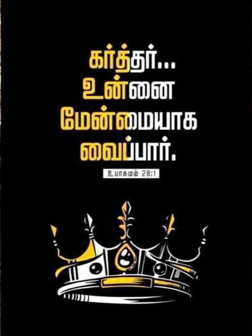 🙏பிரார்த்தனை - கர்த்த ர் . . . உன்னை மேன்மையாக வைப்பார் . உபாகமம் 28 : 1 ) - ShareChat