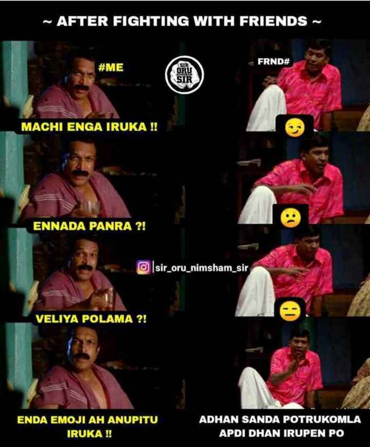 👬 பிரெண்ட்ஷிப் ஸ்டேட்டஸ் - ~ AFTER FIGHTING WITH FRIENDS FRND # # ME SIR ORU SIR MACHI ENGA IRUKA ! ! ENNADA PANRA ? ! sir _ oru _ nimsham _ sir VELIYA POLAMA ? ! ENDA EMOJI AH ANUPITU IRUKA ! ! ADHAN SANDA POTRUKOMLA APDI DHAN IRUPEN PO - ShareChat