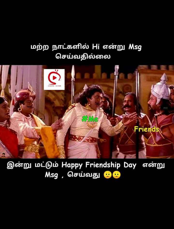 👬 பிரெண்ட்ஷிப் ஸ்டேட்டஸ் - மற்ற நாட்களில் Hi என்று Msg செய்வதில்லை SIRAPPISEIVON # Me Friends இன்று மட்டும் Happy Friendship Day என்று ' Msg , செய்வது 99 - ShareChat