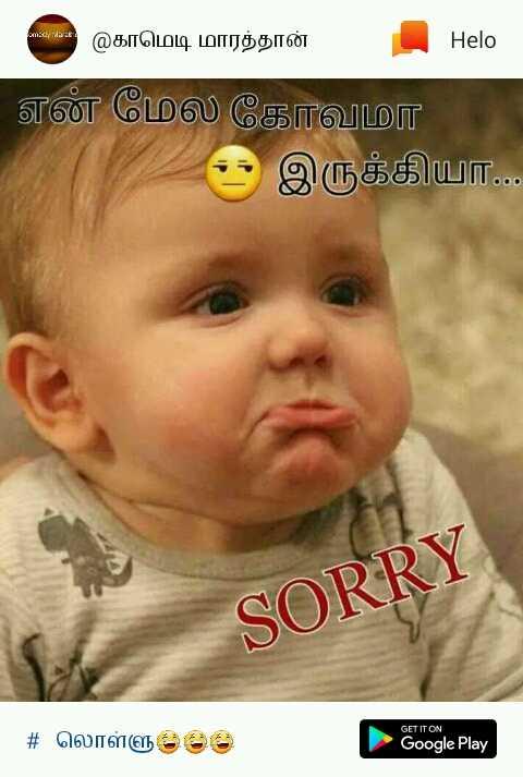 👬 பிரெண்ட்ஷிப் ஸ்டேட்டஸ் - @ காமெடி மாரத்தான் ' என் மேல கோவமா 5 இருக்கியா . . . SORRY GET IT ON # லொள்ளும் Google Play - ShareChat