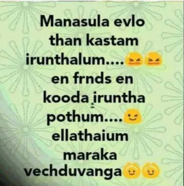 👬 பிரெண்ட்ஷிப் ஸ்டேட்டஸ் - Manasula evlo than kastam irunthalum . . . . 24 24 en frnds en kooda iruntha pothum . . . . ellathaium maraka vechduvanga e - ShareChat