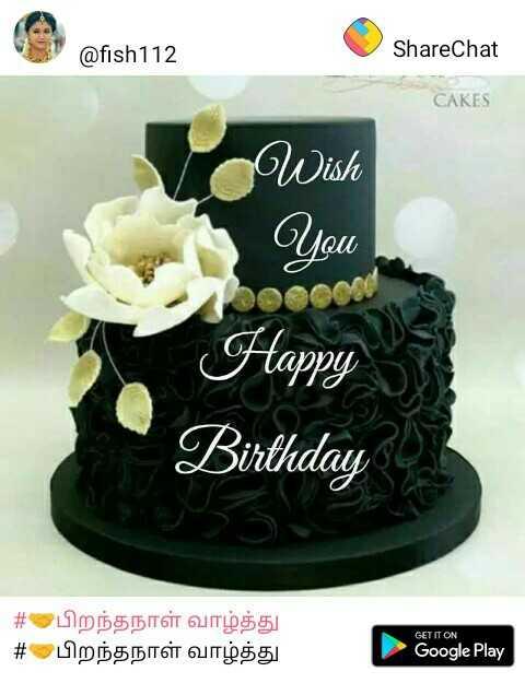 🤝பிறந்தநாள் வாழ்த்து - @ fish112 ShareChat CAKES Wish You peo ) Happy Birthday # பிறந்தநாள் வாழ்த்து # பிறந்தநாள் வாழ்த்து GET IT ON Google Play - ShareChat