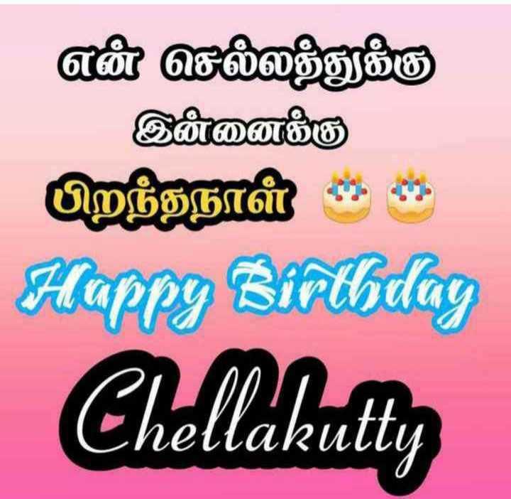 🤝பிறந்தநாள் வாழ்த்து - என் கல்லத்துக்கு இன்னைக்கு பிறந்தநாள் : 4 Happy Birthday Chellakutty - ShareChat