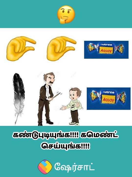 🤔 புதிர்கள் - nutrine Aasay nutrine Aasay கண்டுபிடியுங்க ! ! கமெண்ட் செய்யுங்க ! ! ! ( ஷேர்சாட் - ShareChat