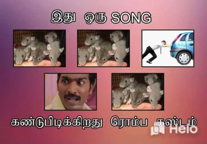 🤔 புதிர்கள் - இது ஒரு SONG கண்டுபிடிக்கிறது ரொம்ப கஸ்டம் OHero - ShareChat