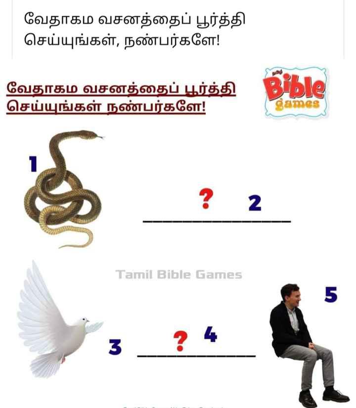 🤔 புதிர்கள் - வேதாகம வசனத்தைப் பூர்த்தி செய்யுங்கள் , நண்பர்களே ! வேதாகம வசனத்தைப் பூர்த்தி செய்யுங்கள் நண்பர்களே ! Bible ( games ) ? 2 - - - - - - - - - - - - - - - Tamil Bible Games - ShareChat