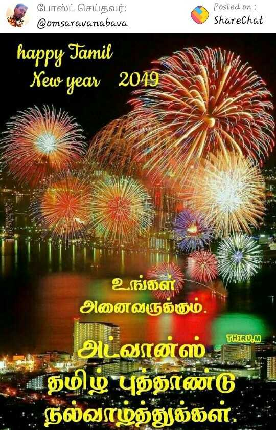 புத்தாண்டு ஷேர்சாட் கேமரா - போஸ்ட் செய்தவர் : @ omsaravanabava Posted on : ShareChat happy Tamil Ketu veaw 2019   1 : 1 9 * உங்கள அனைவருக்கும் . THIRU . M அட்வான்ஸ் , - தமிழ் புத்தாண்டு - - நல்வாழ்த்துக்கள் , - ShareChat