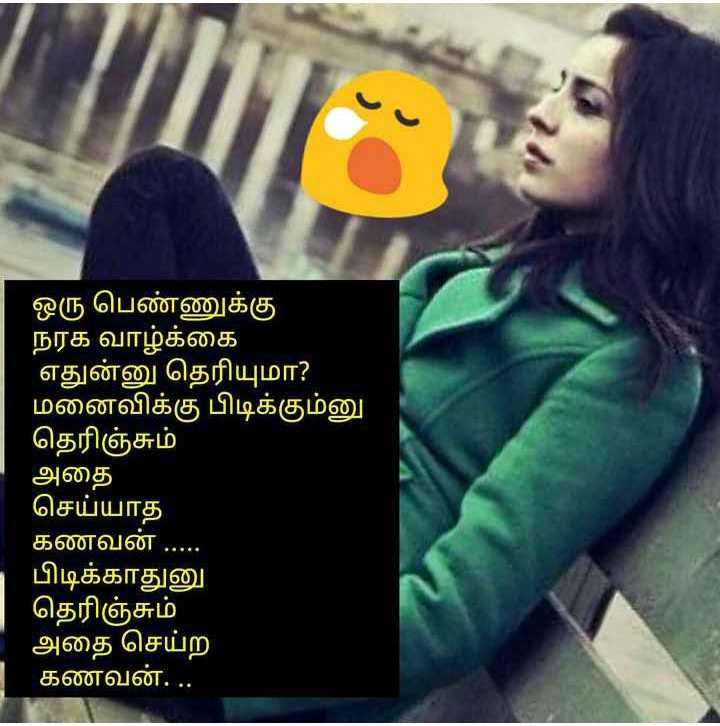 👩பெண்களின் சம உரிமை👩 - ShareChat