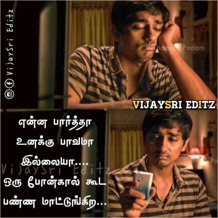 👫 பெண்களின் நட்பு vs ஆண்களின் நட்பு - { f } Vijay Sri Editz ham Padam VIJAYSRI EDITZ 2 . 0 என்ன பார்த்த உனக்கு பாவமா இல்லையா . . . - ஒரு போன்கால் கூட பண்ண மாட்டுங்கிற . . . 1 - ShareChat