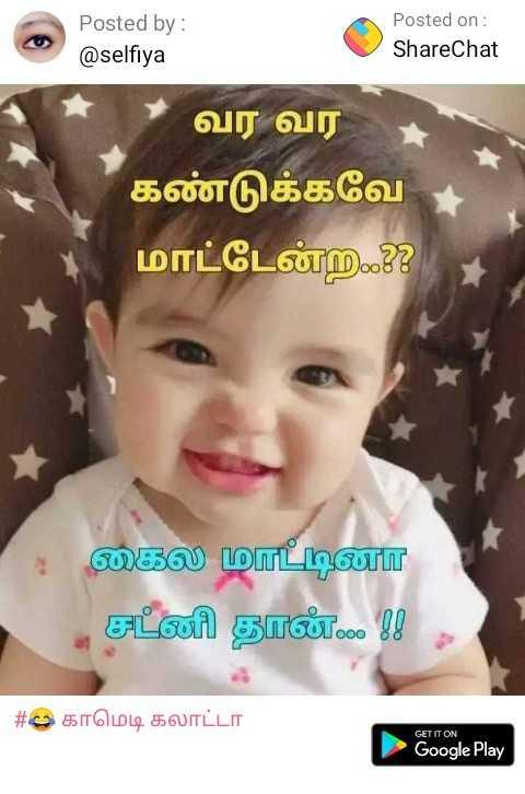 👫 பெண்களின் நட்பு vs ஆண்களின் நட்பு - Posted by : @ selfiya Posted on : ShareChat வர வர , கண்டுக்கவே மாட்டேன்ற . . ? ? கைல் மாட்டினா சட்னி தான் . . ! ! , # 9 காமெடி கலாட்டா GET IT ON Google Play - ShareChat