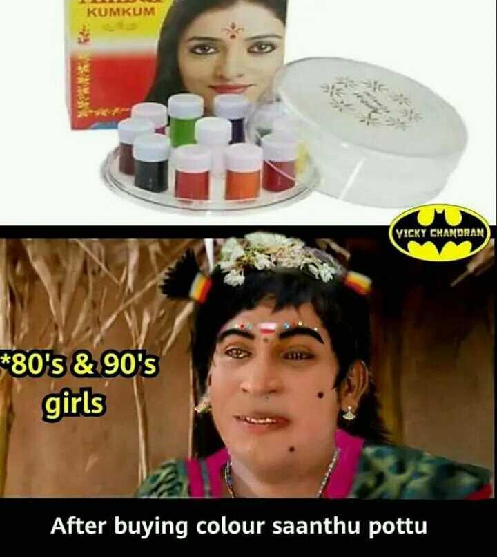 👩 பெண்களின் பெருமை - KUMKUM VICKY CHANDRAN * 80 ' s & 90 ' s girls 23 After buying colour saanthu pottu - ShareChat