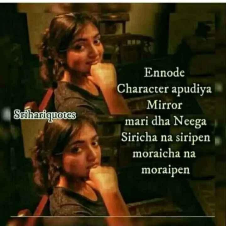 👩 பெண்களின் பெருமை - Srihariquotes Ennode Character apudiya Mirror mari dha Neega Siricha na siripen moraicha na moraipen - ShareChat